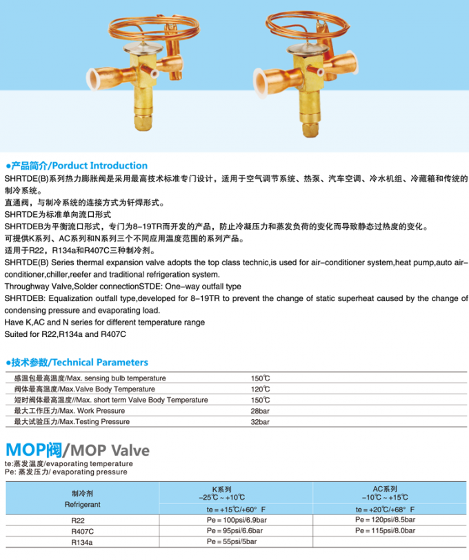 Shrtdeb Series Thermal Expansion Valve Refrigeration Valve Brass